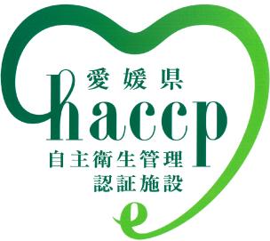 愛媛県haccp