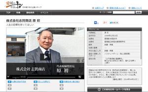 社長の力TV.jpg