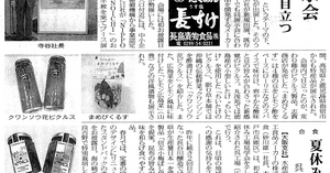 食料新聞.jpg